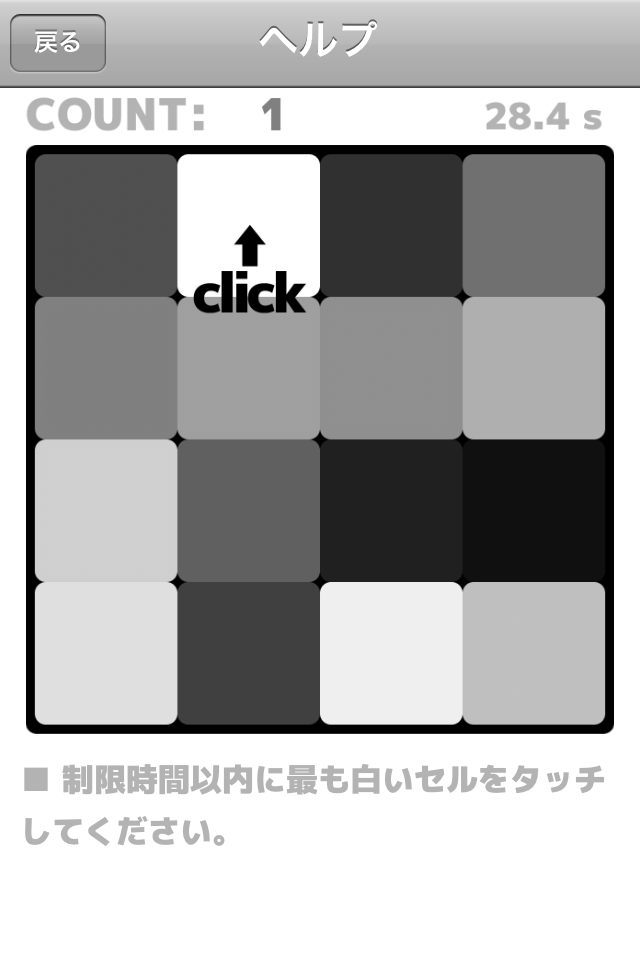 Screenshot White